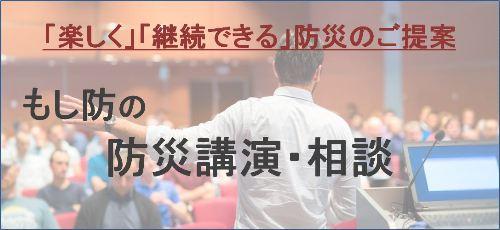 もし防の防災講演・相談(広告)