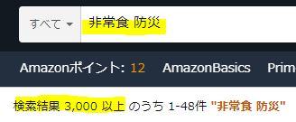 Amazon検索結果キャプチャ