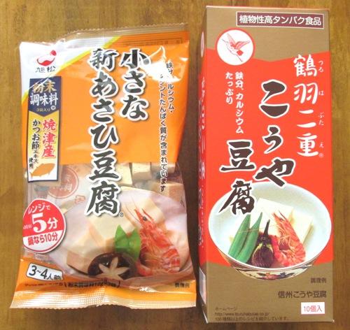 高野豆腐商品例