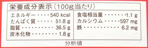 高野豆腐栄養分表示