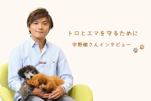 宇野樹さんインタビュー記事アイキャッチ