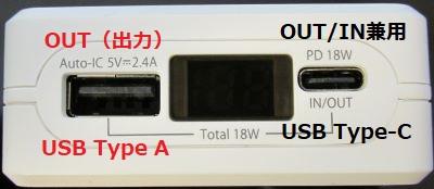 モバイルバッテリーのコネクタ形状2