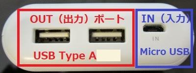 モバイルバッテリーのコネクタ形状(従来の構成)