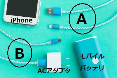 充電ケーブル(iPhone)