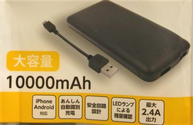 100均モバイルバッテリーアイキャッチ