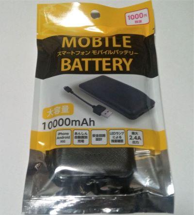 100均モバイルバッテリーパッケージ