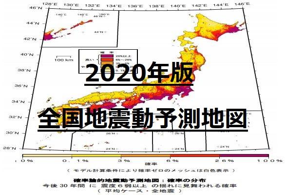 確率論的地震動予測地図(日本全体2020)アイキャッチ